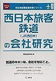西日本旅客鉄道(JR西日本)の会社研究 2016年度版—JOB HUNTING BOOK (会社別就職試験対策シリーズ)
