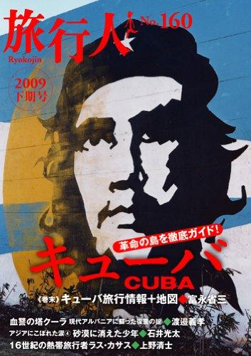 旅行人160号特集キューバ・革命の島を徹底ガイド!の詳細を見る