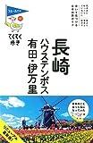 長崎・ハウステンボス・有田・伊万里 (ブルーガイドてくてく歩き)