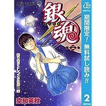銀魂 モノクロ版【期間限定無料】 2 (ジャンプコミックスDIGITAL)