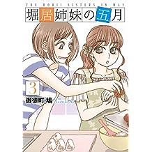 堀居姉妹の五月(3) (Kissコミックス)