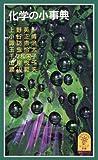 化学の小事典 (岩波ジュニア新書―事典シリーズ (341))
