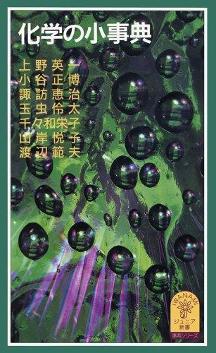 化学の小事典 (岩波ジュニア新書―事典シリーズ (341))の詳細を見る