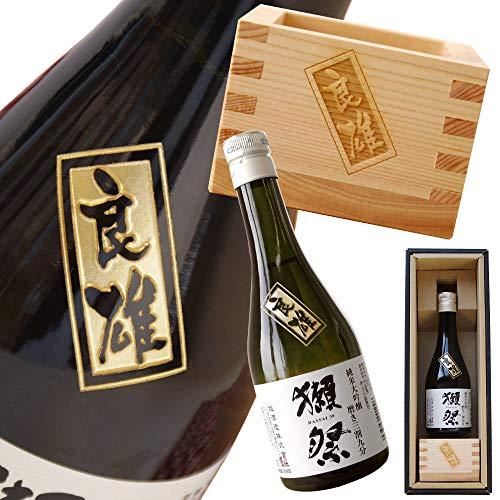きざむ 名入れ お酒 酒 純米大吟醸酒 旭酒造 獺祭 300ml 1合枡 セット ボトル彫刻 父の日 ギフト