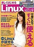 楽しくはじめるLinux (日経BPパソコンベストムック)