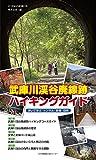 武庫川渓谷廃線跡ハイキングガイド[歩いて学ぶ トンネル・鉄橋・自然]