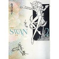 SWAN 白鳥 愛蔵版 2