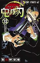 鬼滅の刃 第13巻