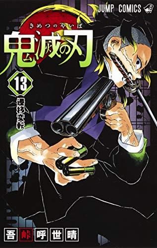 鬼滅の刃 13 (ジャンプコミックス)の詳細を見る