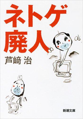 ネトゲ廃人 (新潮文庫)の詳細を見る