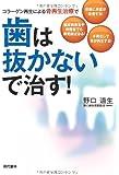 歯は抜かないで治す! :コラーゲン再生による骨再生治療で