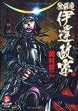 独眼竜伊達政宗 2 (SPコミックス)