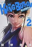 KING BOTTOM(2) (ヤンマガKCスペシャル)