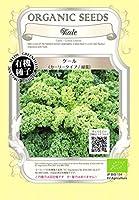 ケール/緑葉/有機 種子 固定種/グリーンフィールド/ブラシカ [小袋]