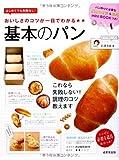 おいしさのコツが一目でわかる基本のパン