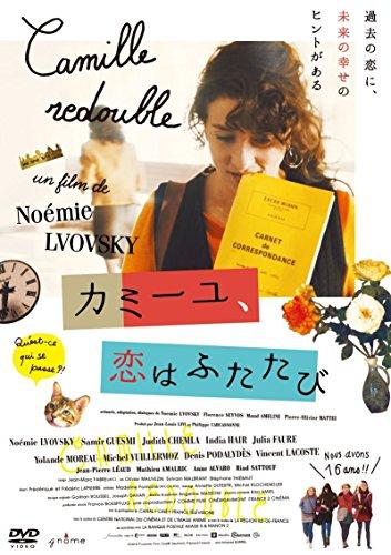 カミーユ、恋はふたたび DVDの詳細を見る