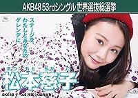 【松本慈子】 公式生写真 AKB48 Teacher Teacher 劇場盤特典