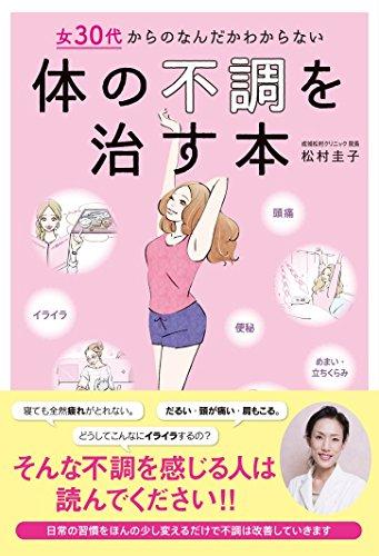 女30代からのなんだかわからない体の不調を治す本の詳細を見る