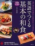 英語でつくる 基本の和食―和食の基本を英語で知ろう 寿司、天ぷら、すき焼き、行事食など (主婦の友αブックス)