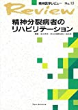 精神分裂病者のリハビリテーション (精神医学レビュー (No.15))