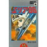 エリア88 14 (少年ビッグコミックス)