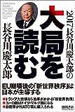 2017長谷川慶太郎の大局を読む
