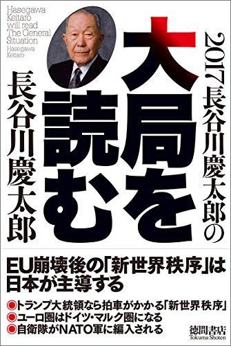 2017長谷川慶太郎の大局を読む -