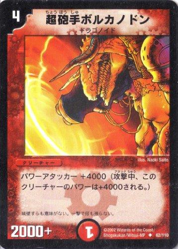 デュエルマスターズ 《超砲手ボルカノドン》 DM01-062-UC  【クリーチャー】