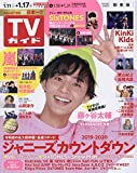 週刊TVガイド(関東版) 2020年 1/17 号 [雑誌] 画像