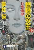 魍魎の女王(下) (祥伝社文庫)