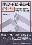 建設・不動産会社の法務