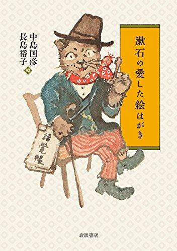 漱石の愛した絵はがきの詳細を見る
