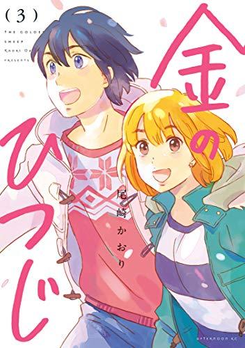 金のひつじ(3) (アフタヌーンコミックス)