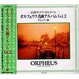 オルフェウス名曲アルバム(2)