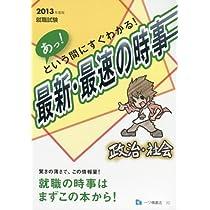 就職試験 あっ!という間にすぐわかる!最新・最速の時事 政治・社会 2013年度版 (就職試験シリーズ 50)