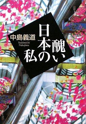 醜い日本の私 (新潮文庫)の詳細を見る