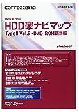 カロッツェリア(パイオニア) カーナビ 地図更新ソフト HDD楽ナビマップ TypeII/Vol.9 CNDV-R2900H