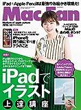 Mac Fan 2019年10月号 [雑誌]