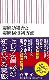 慶應幼稚舎と慶應横浜初等部 (朝日新書) 画像