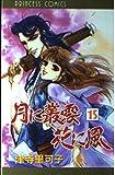 月に叢雲花に風 第15巻 (プリンセスコミックス)