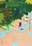 川床にえくぼが三つ