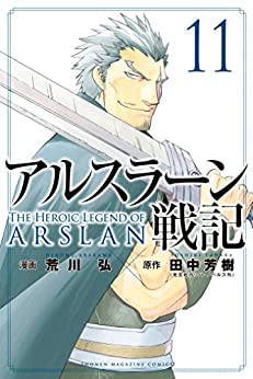[田中芳樹]のアルスラーン戦記(11) (週刊少年マガジンコミックス)