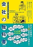 会社の教科書