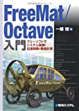 FreeMat/Octave入門フリーソフトでシステム制御・伝達関数・数値計算