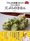「てんぷら近藤」主人のやさしく教える天ぷらのきほん (おうちで作れる専門店の味) 画像
