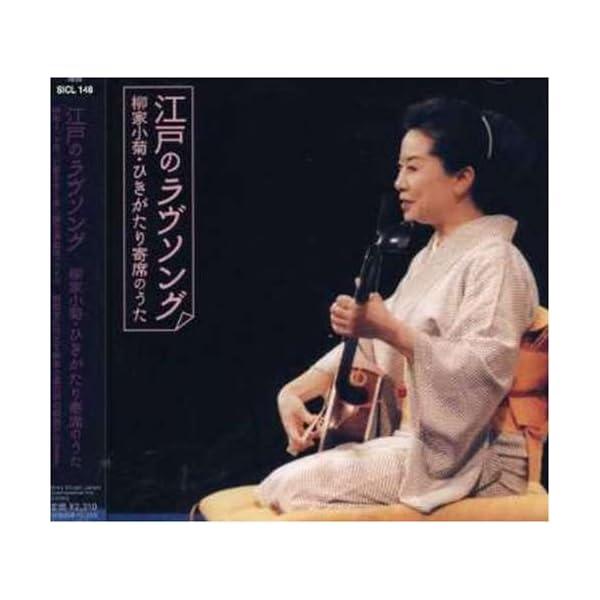 江戸のラヴソング 柳家小菊・ひきがたり寄席のうたの商品画像