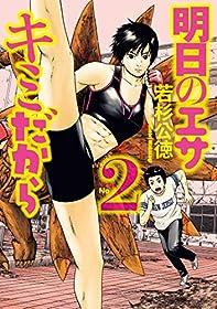 明日のエサ キミだから(2) (ヤングマガジンコミックス)