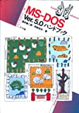 MS‐DOS Ver.5.0ハンドブック (ナツメ・ハンディ・リファレンス)