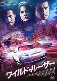 ワイルド・ルーザー[DVD]