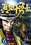 真田十勇士 6巻 (SPコミックス)